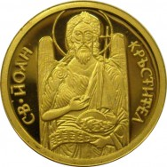 Gold coin - Bulgarian Iconography - John the Baptist, 20 leva, 1.55 g, 999, 2006