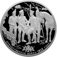 The Bicentenary of Russia's Victory in the Patriotic War of 2012, type 1, 155.50 gr., 925